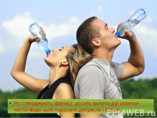 Як стверджують фахівці, досить випити дві склянки чистої води щоб подолати депре