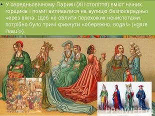 У середньовічному Парижі (ХІІ століття) вміст нічних горщиків і помиї виливалися