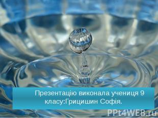Презентацію виконала учениця 9 класу:Грицишин Софія. Презентацію виконала учениц