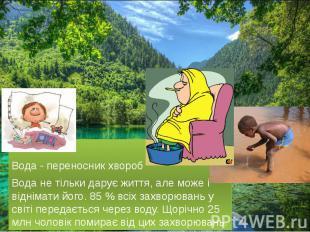 Вода - переносник хвороб Вода не тільки дарує життя, але може і віднімати його.
