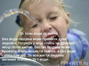35 тонн води за життя 35 тонн води за життя Без води людина може прожити дуже не