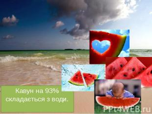 Кавун на 93% складається з води. Кавун на 93% складається з води.