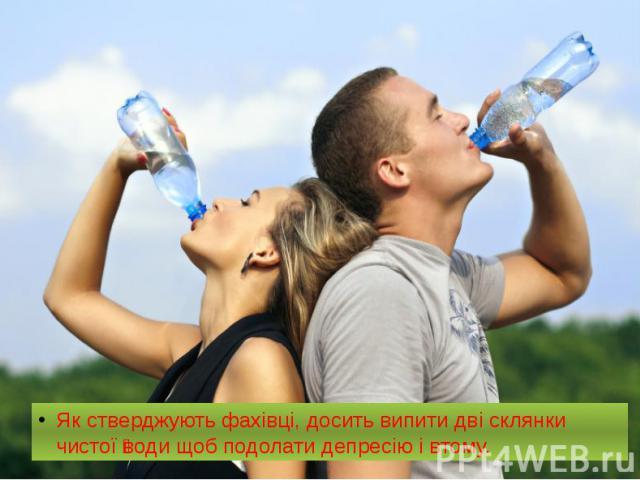 Як стверджують фахівці, досить випити дві склянки чистої води щоб подолати депресію і втому. Як стверджують фахівці, досить випити дві склянки чистої води щоб подолати депресію і втому.