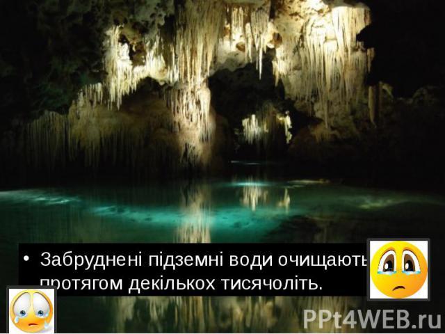 Забруднені підземні води очищаються протягом декількох тисячоліть. Забруднені підземні води очищаються протягом декількох тисячоліть.