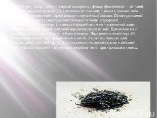 Йод(відгрец . ιώδης - іоdеs— схожий кольором на фіалку, фіолет