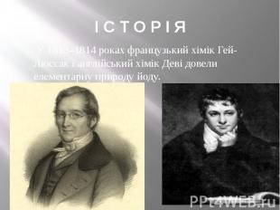 І С Т О Р І Я У1813–1814роках французький хімікГей-Люсса