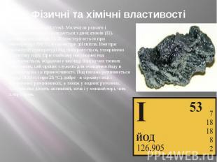 Фізичні та хімічні властивості Щільність йоду 4,94 г/см3. Молекула рідкого і газ