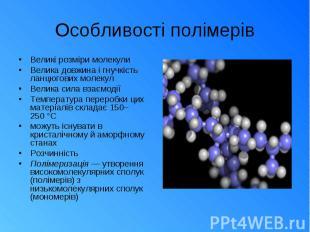 Особливості полімерів Великі розміри молекули Велика довжина і гнучкість ланцюго