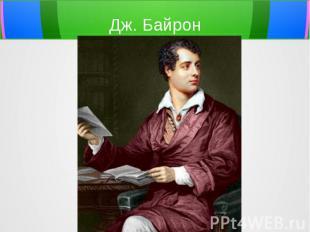 Дж. Байрон