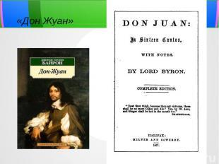 «Дон Жуан»