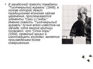 """В загадочной повести Кавабаты """"Тысячекрылый журавль"""" (1949), в основе"""