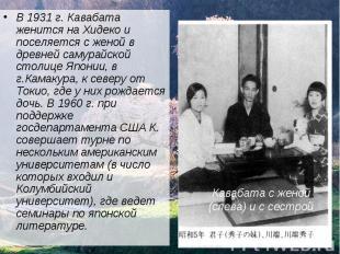 В 1931 г. Кавабата женится на Хидеко и поселяется с женой в древней самурайской