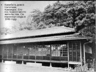 Кавабата дом в Нагатани, Камакура. Его последнее место жительства. Он переехал с