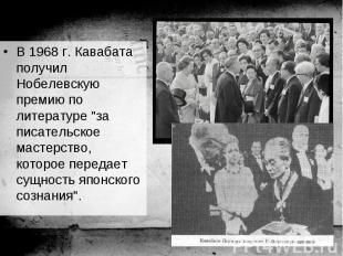 """В 1968 г. Кавабата получил Нобелевскую премию по литературе """"за писательско"""
