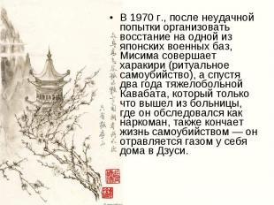 В 1970 г., после неудачной попытки организовать восстание на одной из японских в