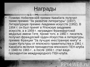 """Награды Помимо Нобелевской премии Кавабата получил также премию """"За развити"""