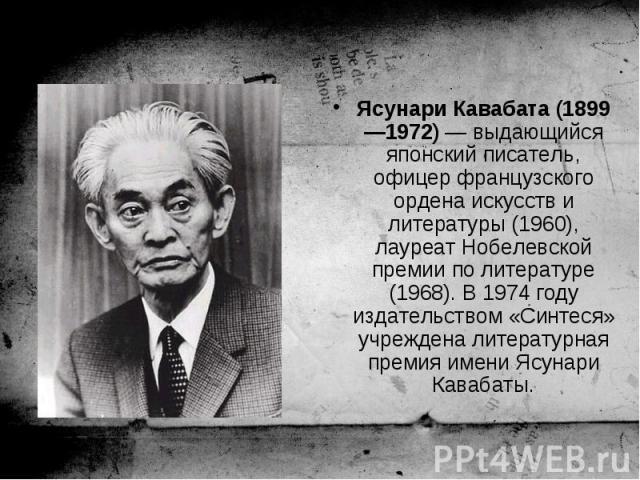 Ясунари Кавабата (1899—1972) — выдающийся японский писатель, офицер французского ордена искусств и литературы (1960), лауреат Нобелевской премии по литературе (1968). В 1974 году издательством «Синтеся» учреждена литературная премия имени Ясунари Ка…
