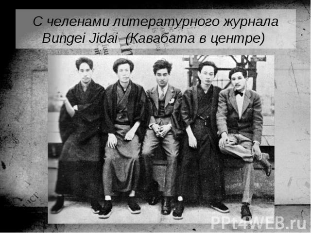 С челенами литературного журнала Bungei Jidai (Кавабата в центре)