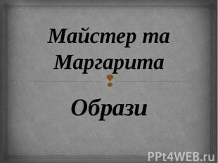 Майстер та Маргарита Образи