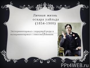 Личная жизнь оскара уайльда (1854-1900) Экспериментировал с передовой моды и экс