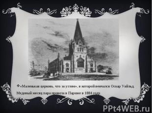 «Маленькая церковь, что за углом», в которой венчался Оскар Уайльд. Медовый меся