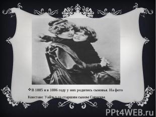 В 1885 и в 1886 году у них родились сыновья. На фото Констанс Уайльд со старшим