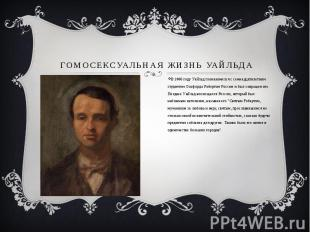 ГОМОСЕКСУАЛЬНАЯ ЖИЗНЬ УАЙЛЬДА В 1886 году Уайльд познакомился с семнадцати