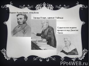 Маркиз Куинсберри, отец Бози.
