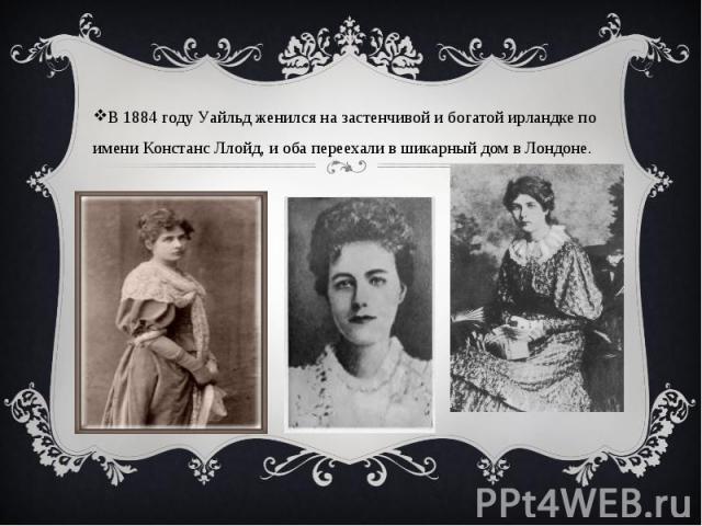 В 1884 году Уайльд женился на застенчивой и богатой ирландке по имени Констанс Ллойд, и оба переехали в шикарный дом в Лондоне.