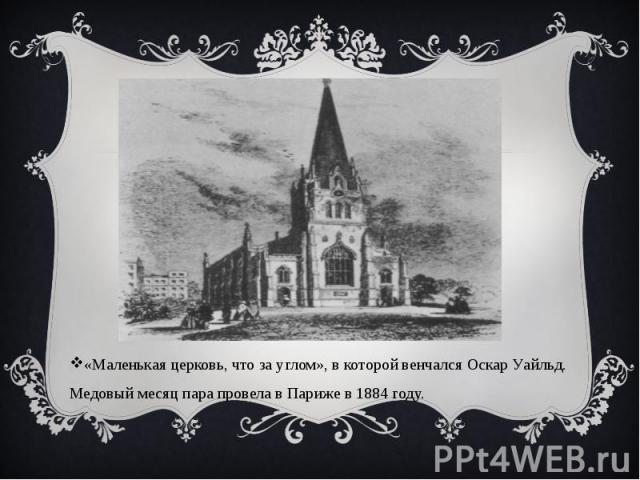 «Маленькая церковь, что за углом», в которой венчался Оскар Уайльд. Медовый месяц пара провела в Париже в 1884 году.