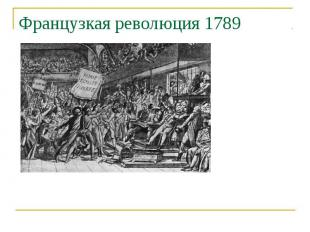 Французкая революция 1789