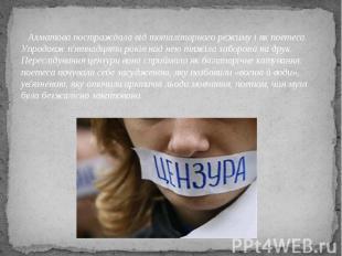 Ахматова постраждала від тоталітарного режиму і як поетеса. Упродовж п'ятнадцяти
