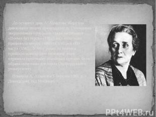 До останніх днів А. Ахматова зберігала дивовижну творчу працездатність. Головним