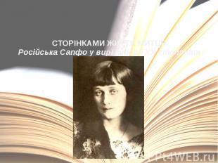 СТОРІНКАМИ ЖИТТЯ МИТЦЯ Російська Сапфо у вирі історії XX століття