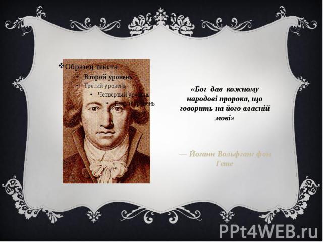 «Бог дав кожному народові пророка, що говорить на його власній мові» — Йоганн Вольфганг фон Гете