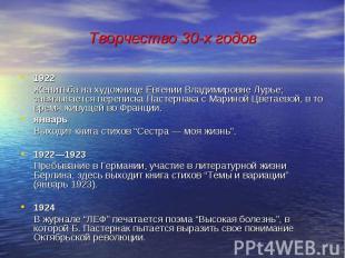 Творчество 30-х годов 1922 Женитьба на художнице Евгении Владимировне Лурье; зав