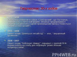 """Творчество 30-х годов 1925—1930 Работа над романом в стихах """"Спекторский"""", где П"""