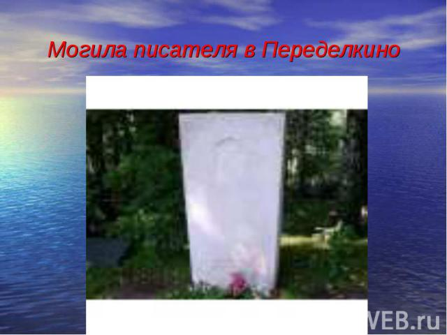 Могила писателя в Переделкино