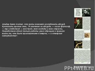 Альбер Камюсчитал, что жить означает исследовать абсурд, бунтовать против