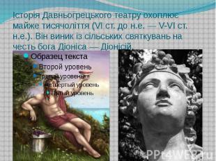 Історія Давньогрецького театру охоплює майже тисячоліття (VI ст. до н.е. — V-VI