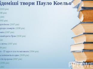 Найвідоміші твори Пауло Коельо 11 хвилин (2003 рік) Алхімік (1988 рік) Бріда (19