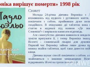 «Вероніка вирішує померти» 1998 рік