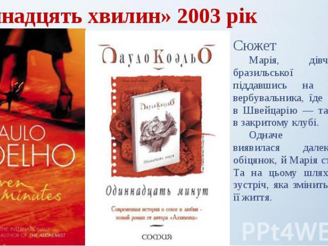 «Одинадцять хвилин» 2003 рік