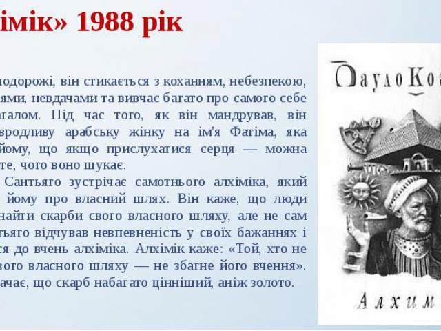 «Алхімік» 1988 рік