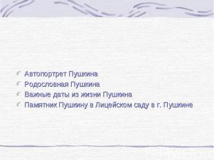 Автопортрет Пушкина Автопортрет Пушкина Родословная Пушкина Важные даты из жизни