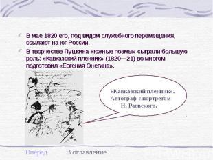 В мае 1820 его, под видом служебного перемещения, ссылают на юг России. В мае 18