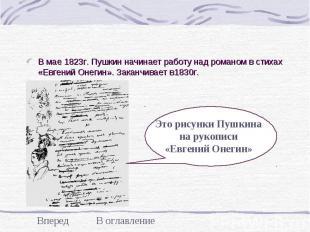 В мае 1823г. Пушкин начинает работу над романом в стихах «Евгений Онегин». Закан