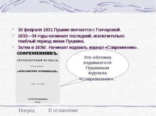 18 февраля 1831 Пушкин венчается с Гончаровой. 18 февраля 1831 Пушкин венчается