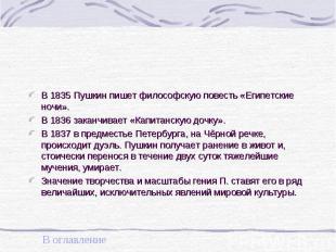 В 1835 Пушкин пишет философскую повесть «Египетские ночи». В 1835 Пушкин пишет ф