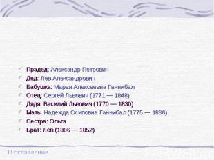 Прадед: Александр Петрович Прадед: Александр Петрович Дед: Лев Александрович Баб
